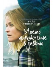 Моето приключение в дивото (DVD)