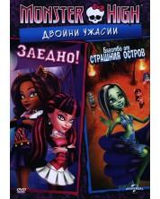 Monster High: Двойни ужасии - Заедно и Бягство от страшния остров (DVD)