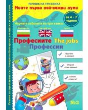 Моите първи най-важни думи 2: Професиите (Речник на три езика - български, английски и руски + стикери) -1