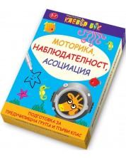 Моторика, наблюдателност, асоциация