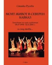 moyat-zhivot-v-severen-kavkaz