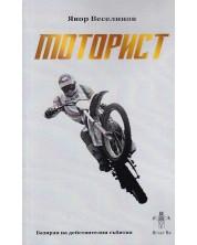 Моторист. Историята на Димитър Рангелов (Ново издание)