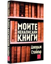 Моите ненаписани книги -1