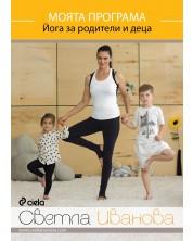 Моята програма: Йога за родители и деца (DVD) -1