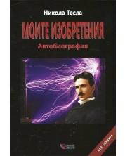 Никола Тесла: Моите изобретения. Автобиография. Без цензура (меки корици) -1