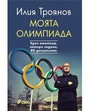 Моята олимпиада -1