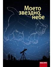 Моето звездно небе -1