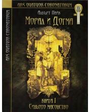 Морал и догма - книга 1: Синьото масонство