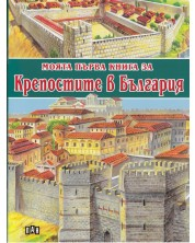 Моята първа книга за крепостите в България -1