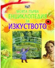 Моята първа енциклопедия за изкуството -1
