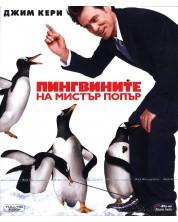 Пингвините на Мистър Попър (Blu-Ray) -1