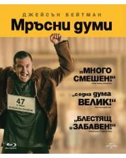 Мръсни думи (Blu-Ray)