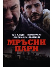 Мръсни пари (DVD)