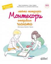 Моята тетрадка Монтесори: Откривам числата (4 - 6 години)
