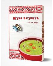Муха в супата -1