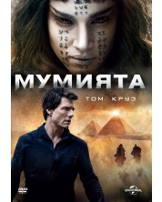 Мумията (DVD)