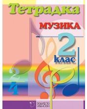 Учебна тетрадка по музика за 2. клас (Даниела Убенова)