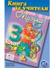 Книга за учителя по музика за 3. клас (Даниела Убенова)