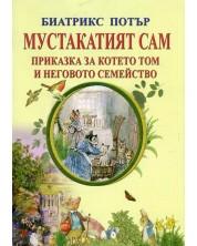 Мустакатият Сам. Приказка за котето Том и неговото семейство -1