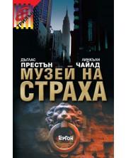 Музей на страха -1