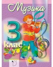 Музика за 3. клас (Даниела Убенова)