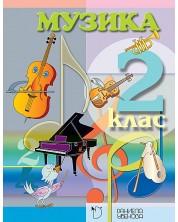 Музика за 2. клас (Даниела Убенова)