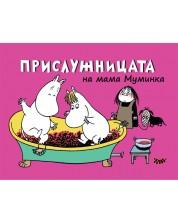 Мумините 4: Прислужницата на мама Муминка (комикс)