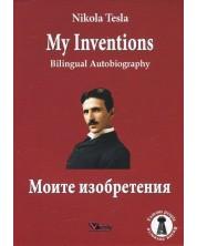 Nikola Tesla: My Inventions. Bilingual Autobiography / Никола Тесла: Моите изобретения. Двуезична автобиография -1