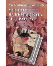 Мястото на българската литература