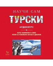 Научи сам турски: Аудиокурс (CD)