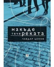 nakade-teche-rekata
