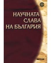 Научната слава на България -1
