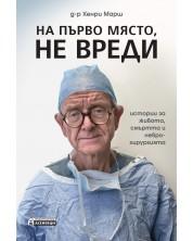 На първо място, не вреди – истории за живота, смъртта и неврохирургията