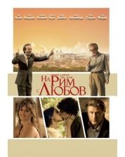 На Рим с любов (DVD)