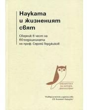 Науката и жизненият свят. Сборник в чест на 60-годишнината на проф. Сергей Герджиков (твърди корици)