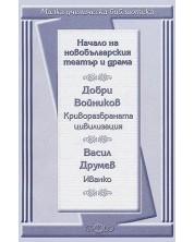 Начало на новобългарския театър и драма: Криворазбраната цивилизация. Иванко (Малка ученическа библиотека) -1