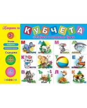 Направи си кубчета: Азбуката и първи думи -1