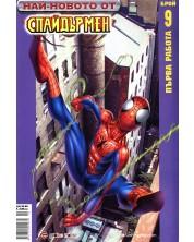Най-новото от Спайдърмен (Брой 9 / Февруари 2007):  Първа работа