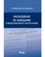 Наследяване по завещание в международното частно право