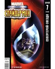 Най-новото от Спайдърмен (Брой 7 / Декември 2006):  Супергерой - звезда