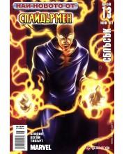 Най-новото от Спайдърмен (Брой 13 / Юни 2007):  Сблъсък