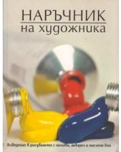 nar-chnik-na-hudozhnika-1