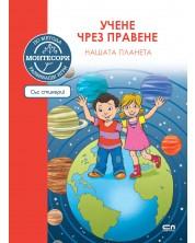 Учене чрез правене: Нашата планета -1
