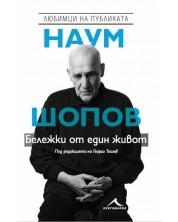 Наум Шопов - Бележки от един живот -1
