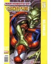Най-новото от Спайдърмен (Брой 26 / Август 2008):  Ултиматум