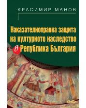 Наказателноправна защита на културното наследство в Република България
