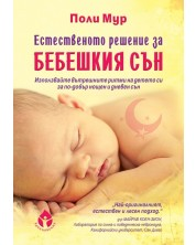 Естественото решение за бебешкият сън -1