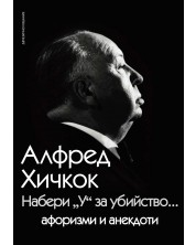 """Набери """"У"""" за убийство: Афоризми и анекдоти от Алфред Хичкок"""