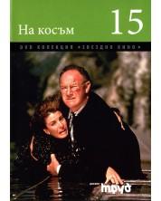 На косъм (DVD)