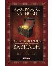 Най-богатият човек във Вавилон -1